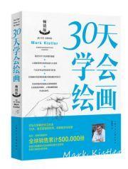 《30天学会绘画》这是一本神奇的书!