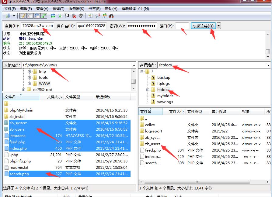 filezilla实现文件上传到虚拟空间.png