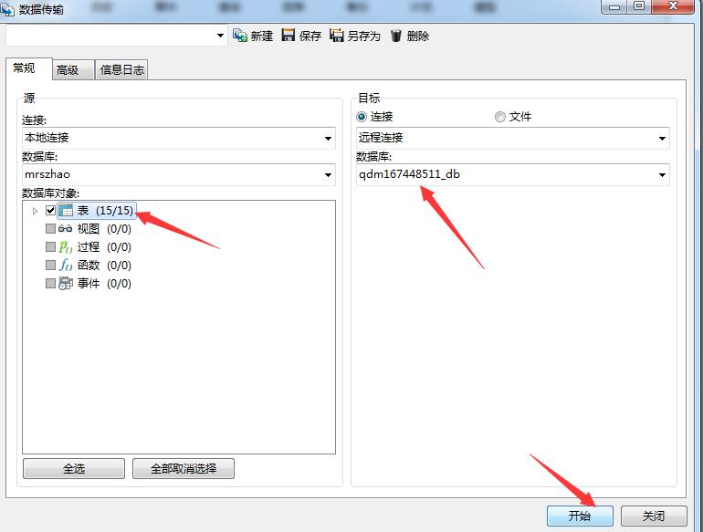 navicat复制本地的表到远程数据库的表中.png