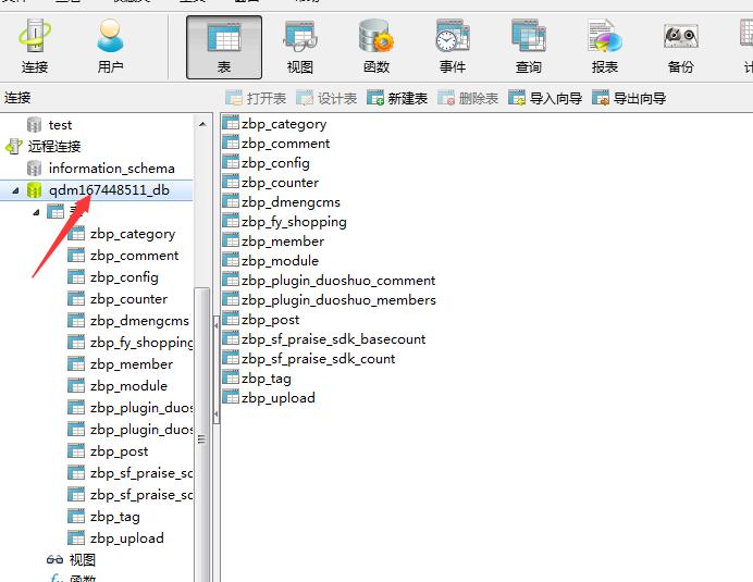复制成功表,远程数据库中有一样的表.png