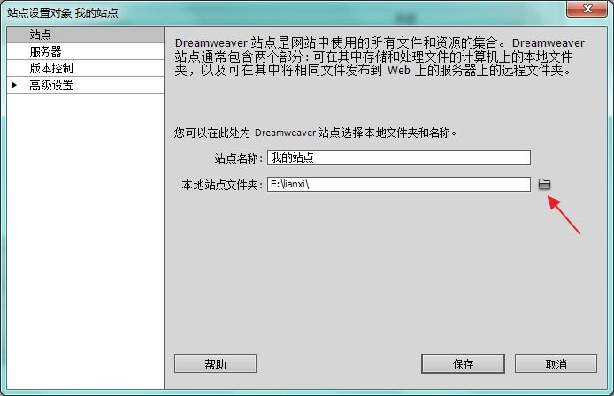设置站点根目录文件夹.png