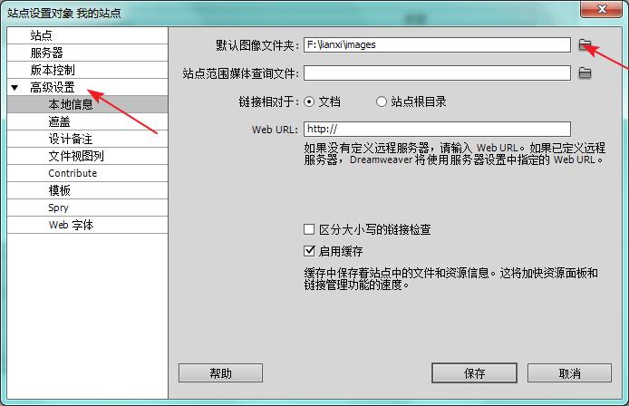 设置默认图像文件夹.png