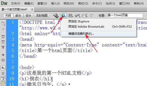 编辑浏览器列表.png