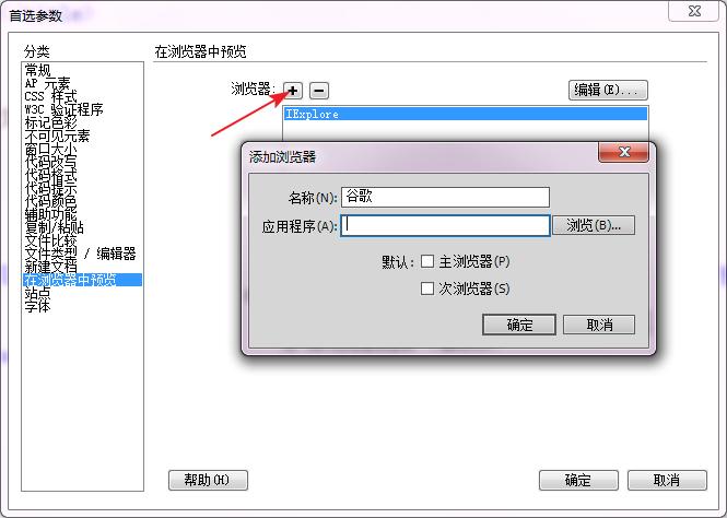 添加浏览器.png