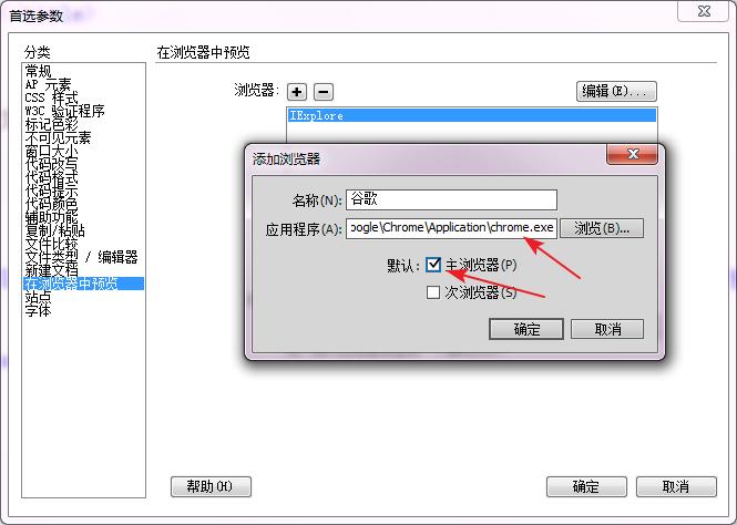 设置为主浏览器.png