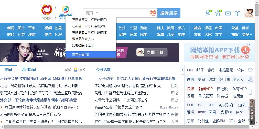 谷歌浏览器审查元素.png