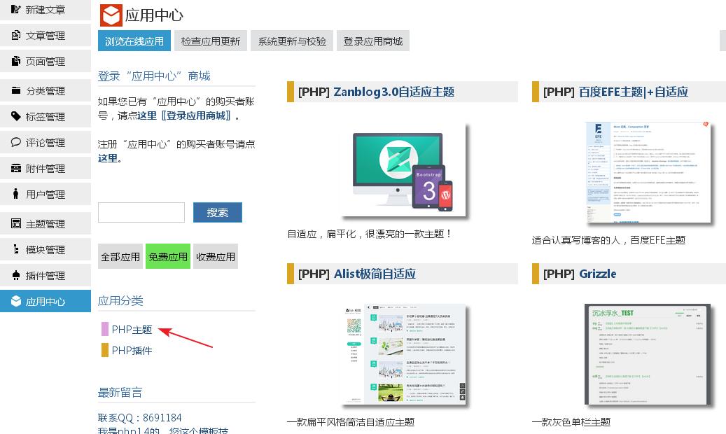 zblog应用中心.png
