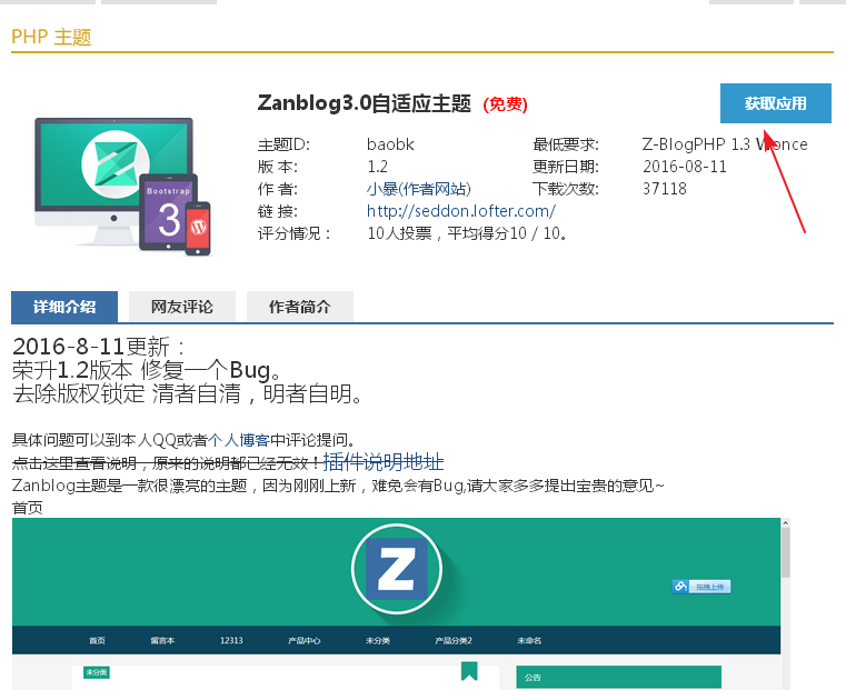 zblog免费主题.png