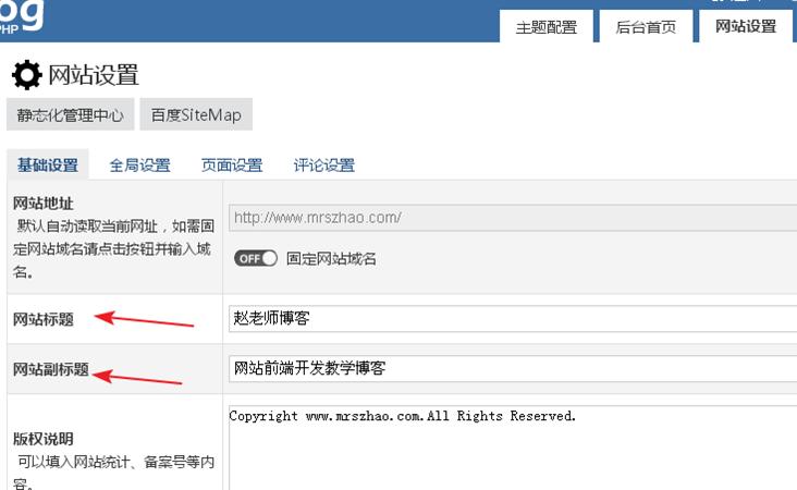 zblog后台网站设置.png