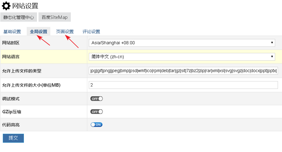 zblog后台网站页面设置.png
