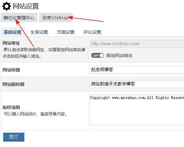 zblog后台静态化设置.png