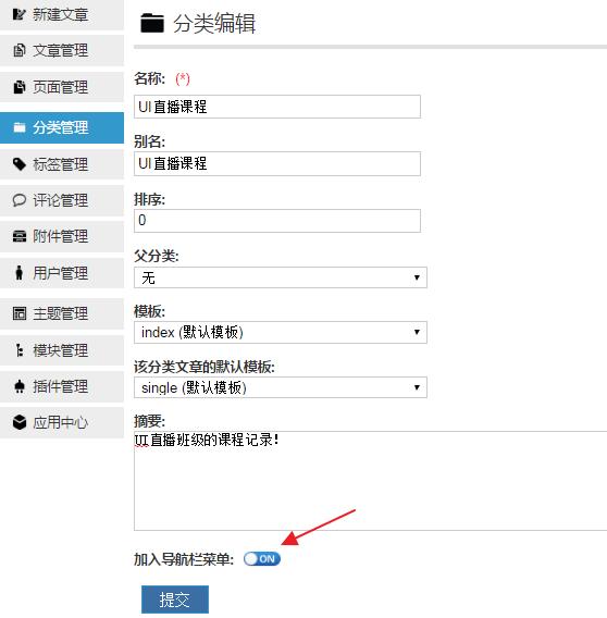 zblog后台添加分类加入导航菜单.png