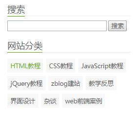 网站分类.png