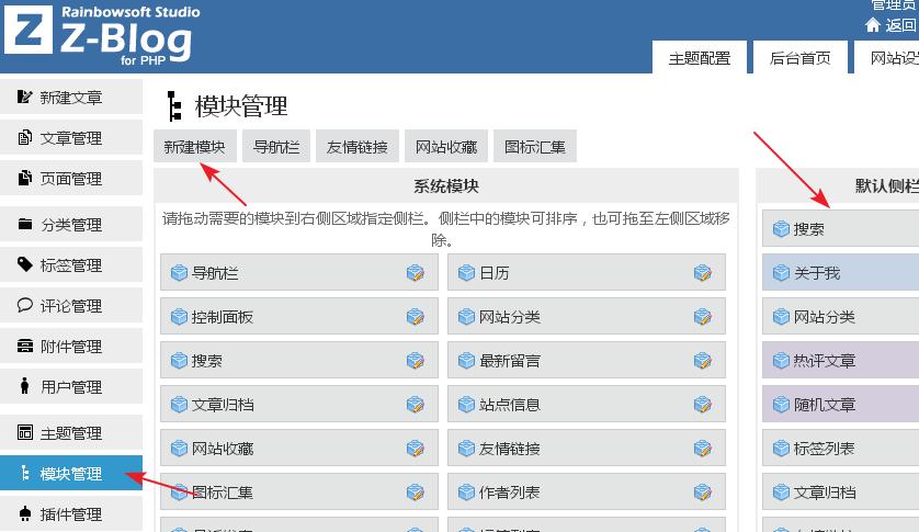 zblog模块管理.png