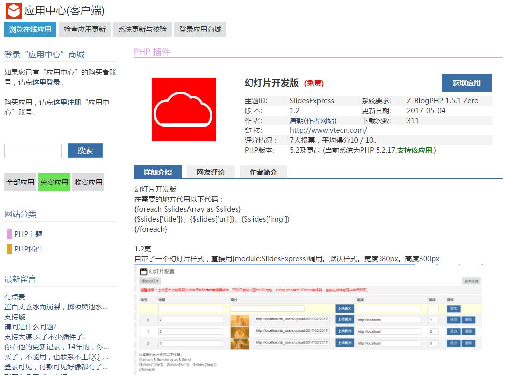 zblog插件幻灯片开发版.png