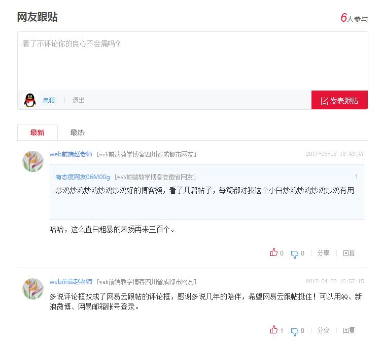 zblog插件网易云跟帖.png