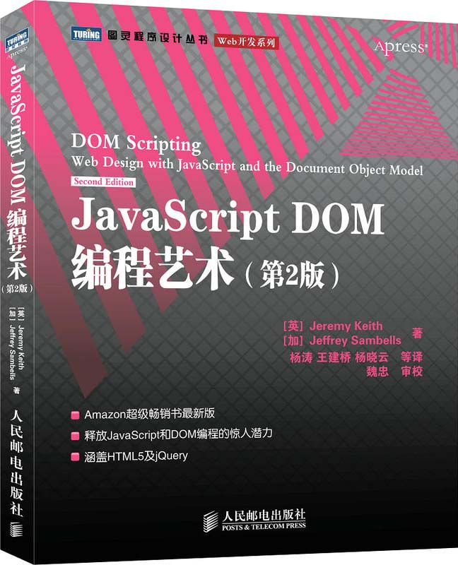 JavaScriptDOM编程艺术.jpg