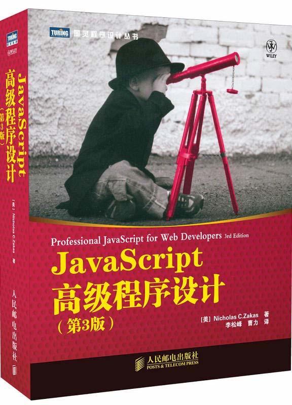 JavaScript高级程序设计.jpg