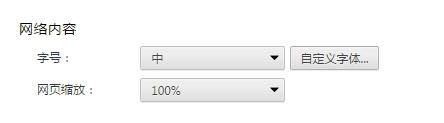 浏览器用户自定义文字大小.jpg