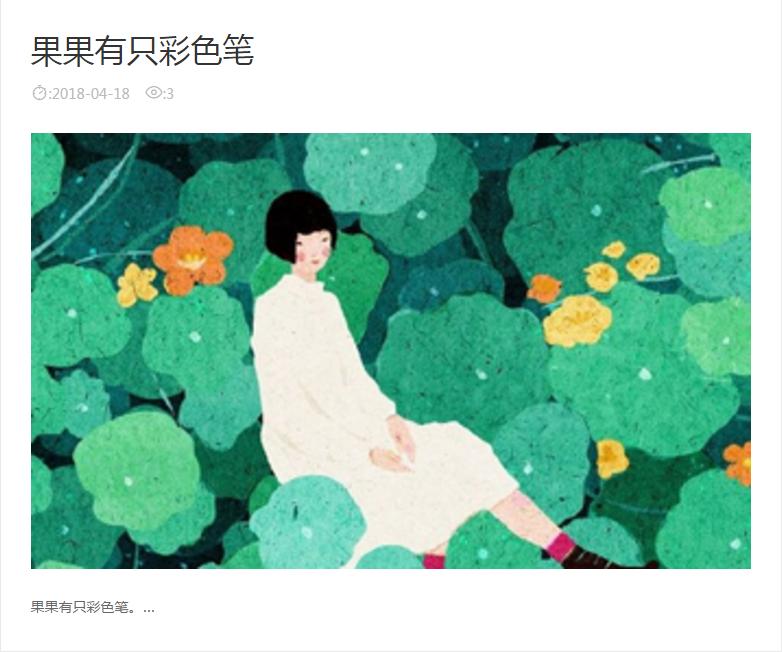 zblog用代码获取文章第一张图片放入摘要.png