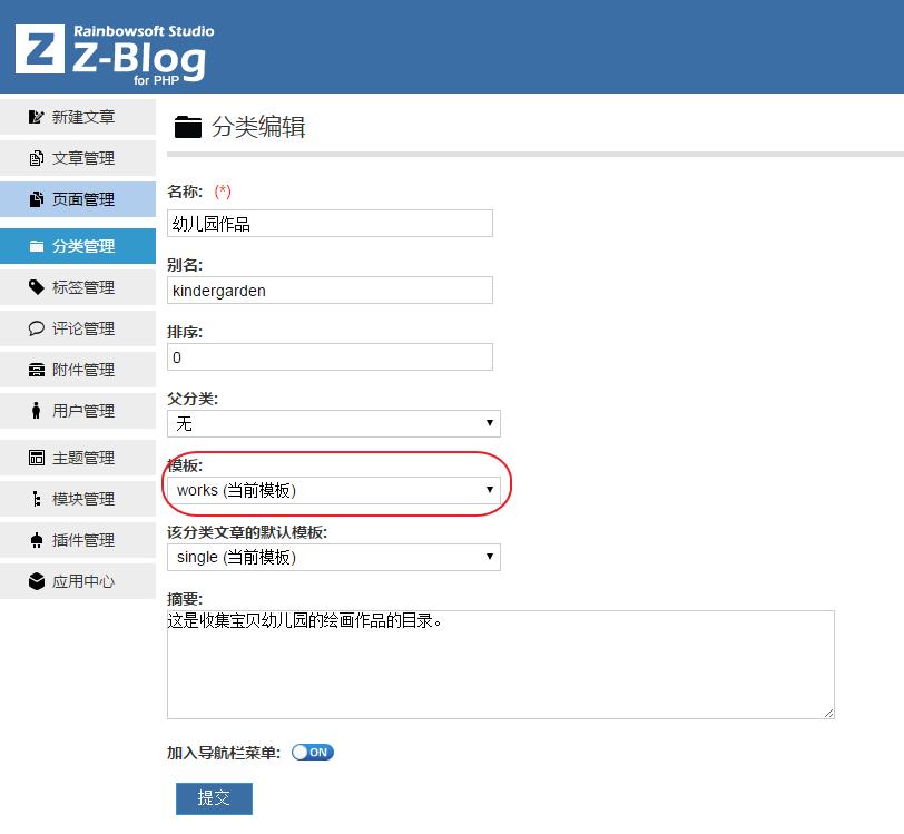 分类管理修改模板文件.png