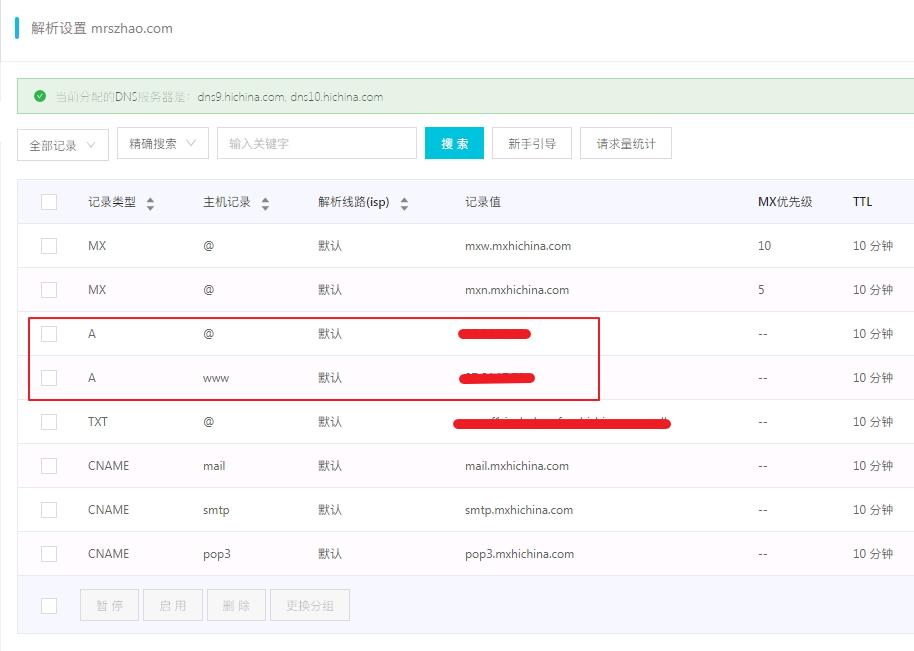 修改域名解析对应的ip地址.jpg
